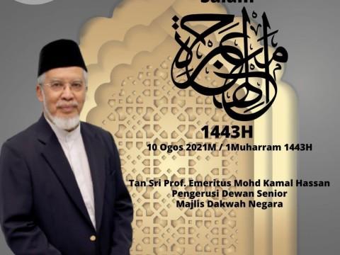 SALĀM MA' AL-HIJRAH 1443H