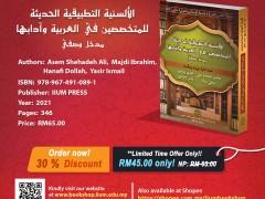 OPEN FOR PRE-ORDER : Al-Lisaniyat Al-Tatbiqiyat Al-Hadithat lil Mutakhasisin fi A-Arabiyah Wadabha: Madkhal Wasafiyun