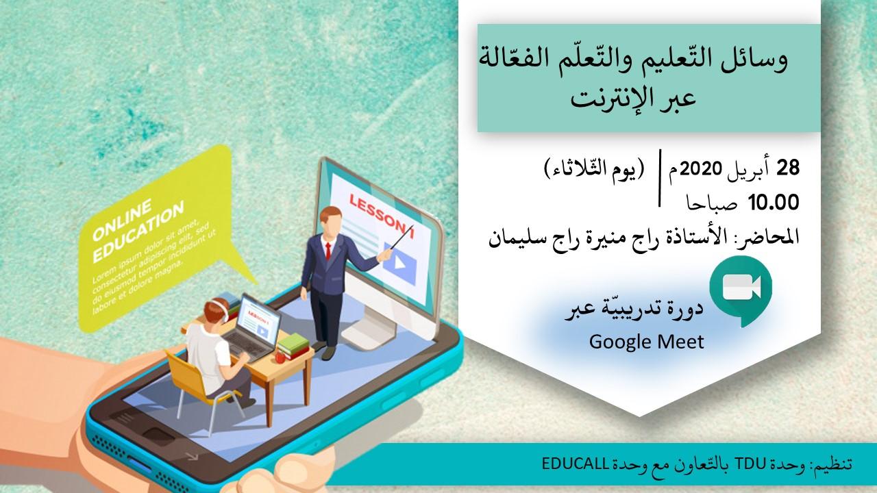وسائل التعليم والتعلم الفعالة عبر الإنترنت