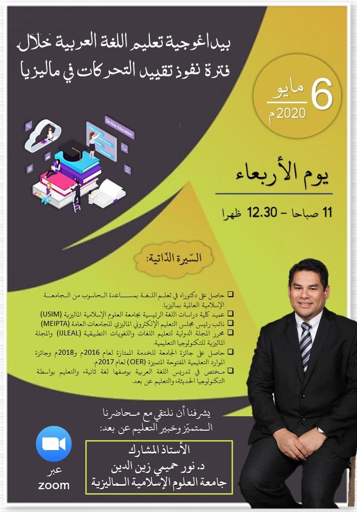 بيداغوجية تعليم اللغة العربية خلال فترة نفوذ تقييد التحركات في ماليزيا
