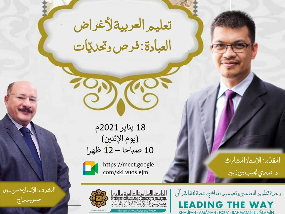 TDU Workshop: Teaching Arabic for Ibadah Purposes: Opportunities and Challenges (تعليم العربية لأغراض العبادة: فرص وتحديات)