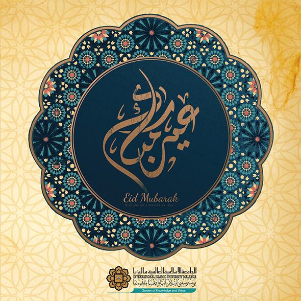 Eid Mubarak from KOE
