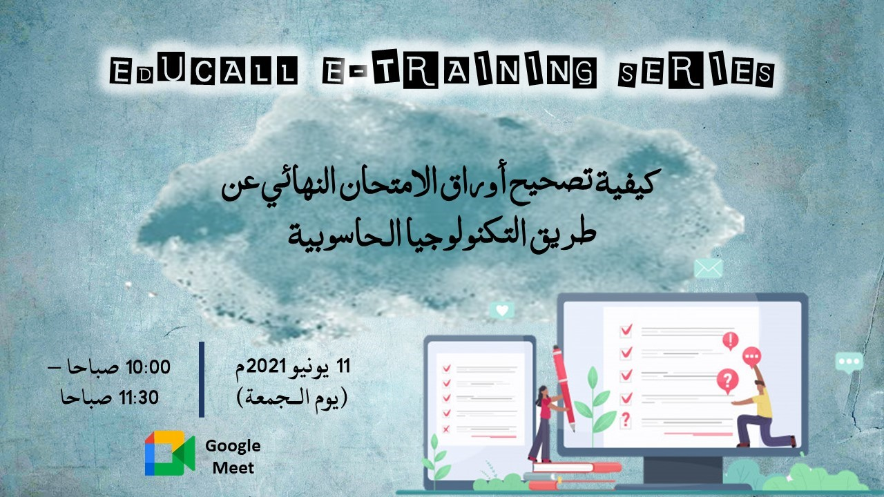 EDUCALL e-Training Series: How to Mark Final Papers Digitally