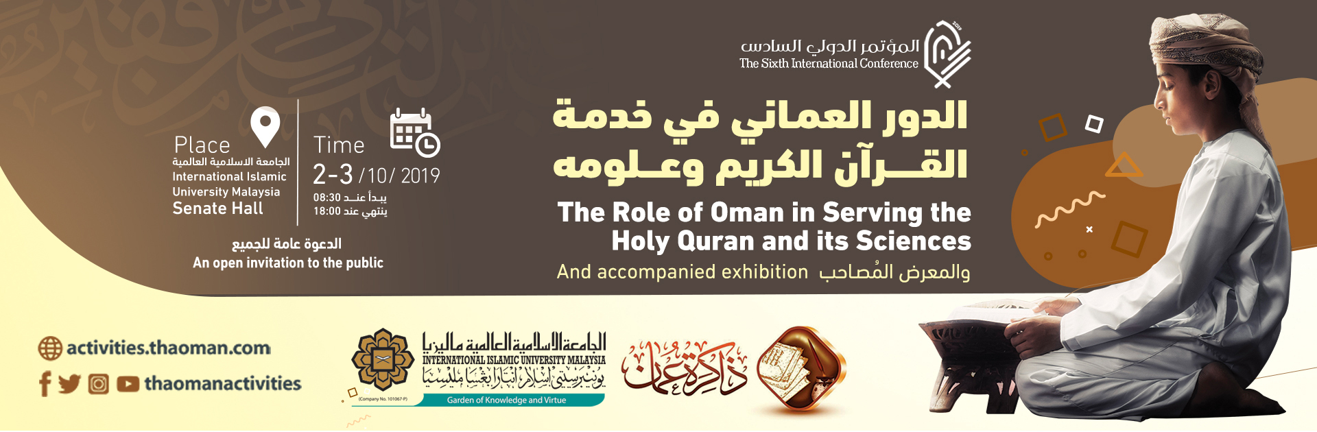 The Role of Oman in Serving the Holy Quran and its sciences